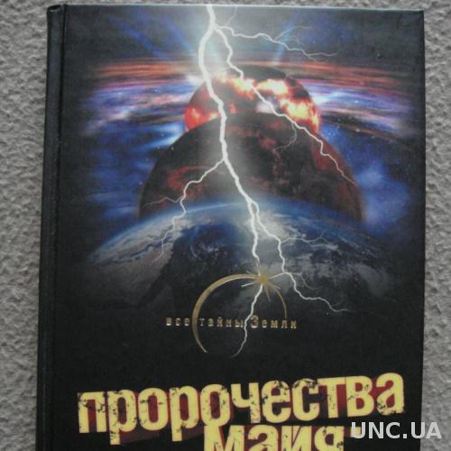 """Попов Александр """"Пророчества майя. 2012""""."""