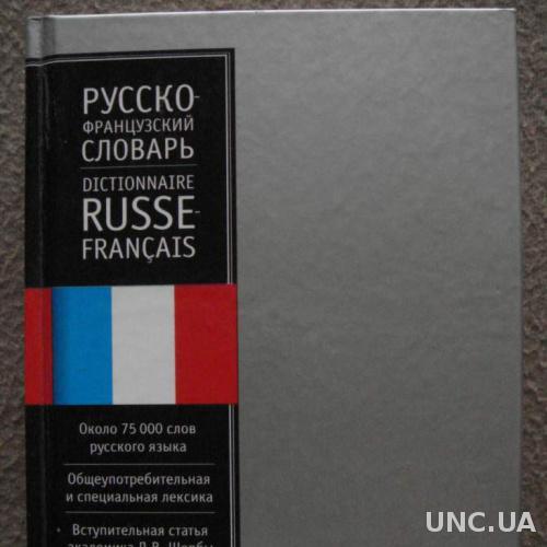Русско-французский словарь (75 000 слов)
