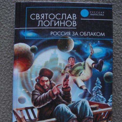 "Святослав Логинов ""Россия за облаком""."