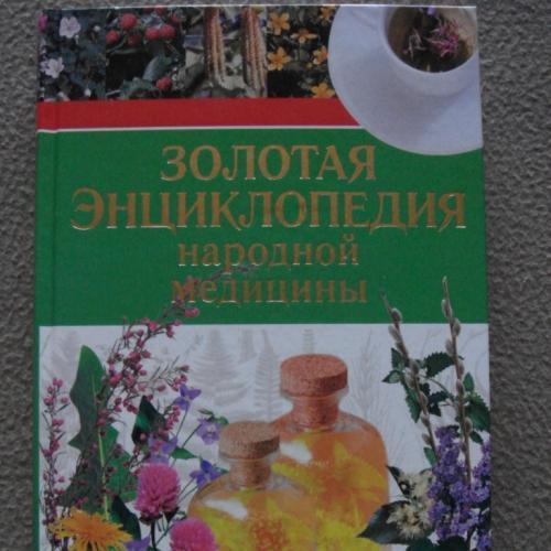Тамара Никитина «Золотая энциклопедия народной медицины».
