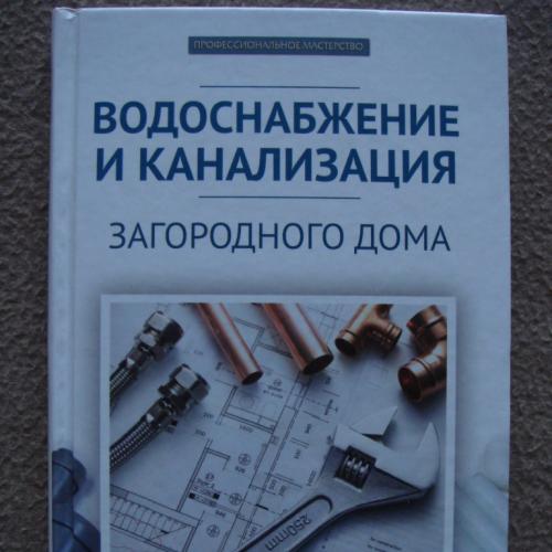 """В. Котельников """"Водоснабжение и канализация загородного дома""""."""