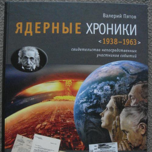 """Валерий Пятов """"Ядерные хроники.1938-1963"""""""