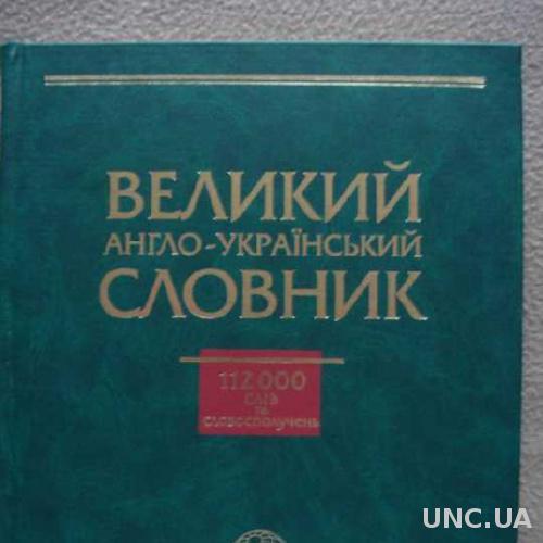 Великий англо-український словник Понад 112000 сл.