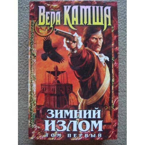 "Вера Камша ""Зимний излом. Том 1. Из глубин""."