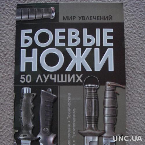 """Виктор Шунков """"Боевые ножи. 50 лучших""""."""