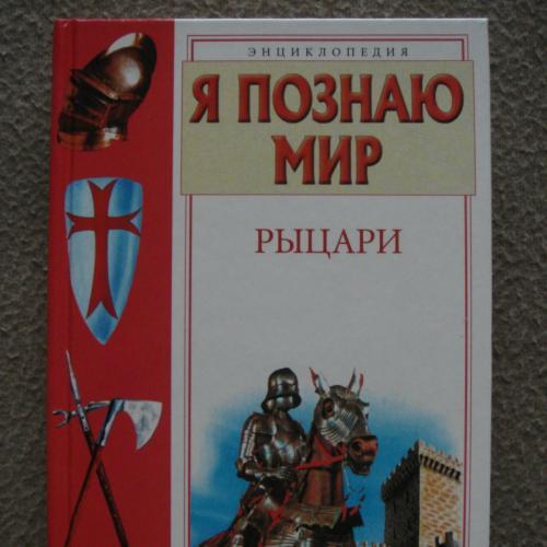 "Владимир Малов ""Я познаю мир. Рыцари""."