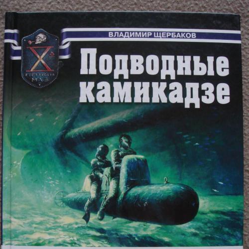 """Владимир Щербаков """"Подводные камикадзе""""."""