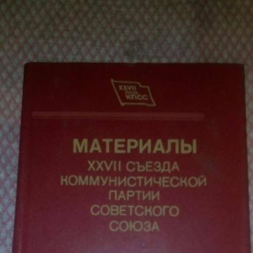27 СЪЕЗД КПСС 1986г