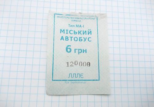 Билет автобус маршрутка номинал 6 грн Запорожье  ЛЛЛЄ № 120000