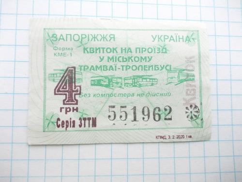 Билет трамвай троллейбус номинал 4 грн Запорожье 2020 - I ЗТТМ