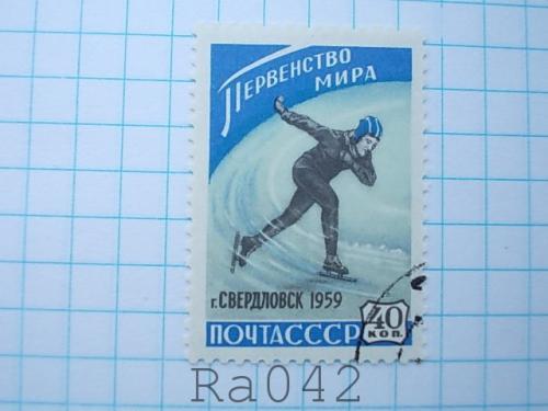 Марка почта СССР 1959 Первенство мира Конькобежный спорт Свердловск
