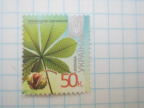 Марка почта Украина 2012 Гіркокаштан звичайний