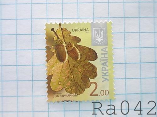 Марка почта Украина 2013 - II Дуб звичайний