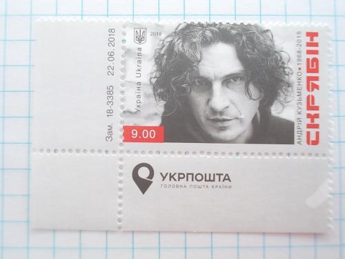 Марка почта Украина 2018 Скрябин А Кузьменко 1968 - 2015