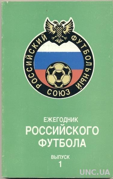 Ежегодник Российского Футбола №1 / Russian football yearbook #1 (1992 summary)