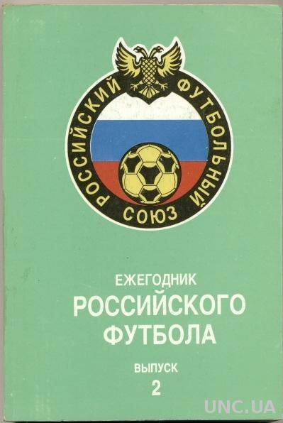 Ежегодник Российского Футбола №2 / Russian football yearbook #2 (1993 summary)