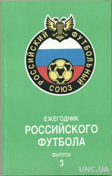 Ежегодник Российского Футбола №3 / Russian football yearbook #3 (1994 summary)