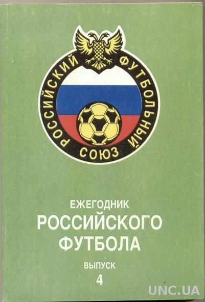 Ежегодник Российского Футбола №4 / Russian football yearbook #4 (1995 summary)