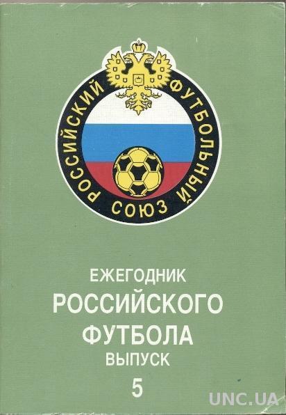 Ежегодник Российского Футбола №5 / Russian football yearbook #5 (1996 summary)