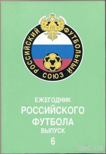 Ежегодник Российского Футбола №6 / Russian football yearbook #6 (1997 summary)
