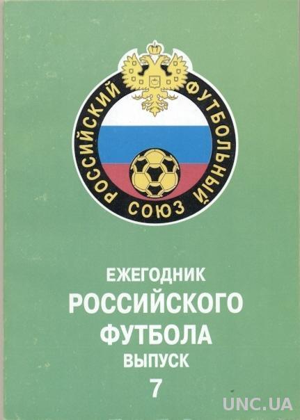 Ежегодник Российского Футбола №7(1) /Russian football yearbook #7 (1998 summary)