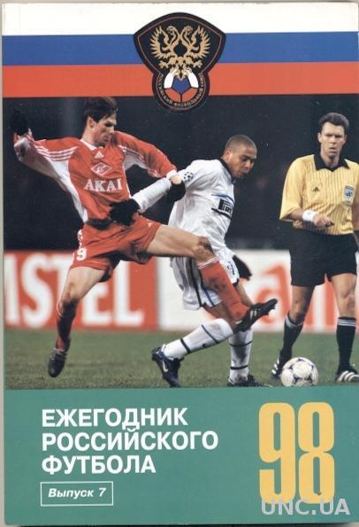 Ежегодник Российского Футбола №7(2) /Russian football yearbook #7 (1998 summary)