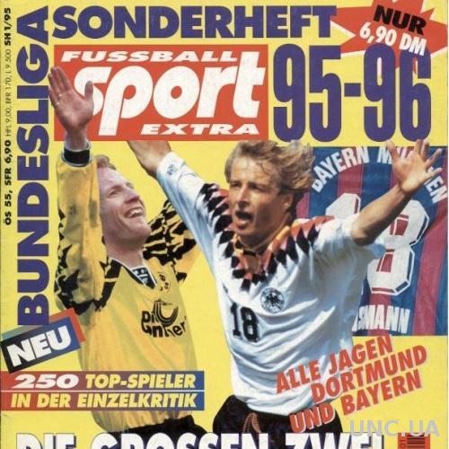 Футбол,Чемп-т Германии 1995-96, спецвыпуск Sport Extra Bundesliga season preview