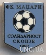 футбол.клуб Маджари С(Македония)2 ЭМАЛЬ /Madzari Solidarnost,Macedonia pin badge