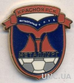 футбол.клуб Металлург Красноярск (Россия) ЭМАЛЬ /Krasnoyarsk,Russia football pin