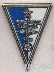 футбол.клуб Спартак Суботица(Сербия)2 ЭМАЛЬ/Spartak Subotica,Serbia football pin