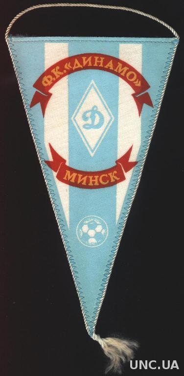 футбольный клуб Динамо Минск ( СССР ), 21х12 см