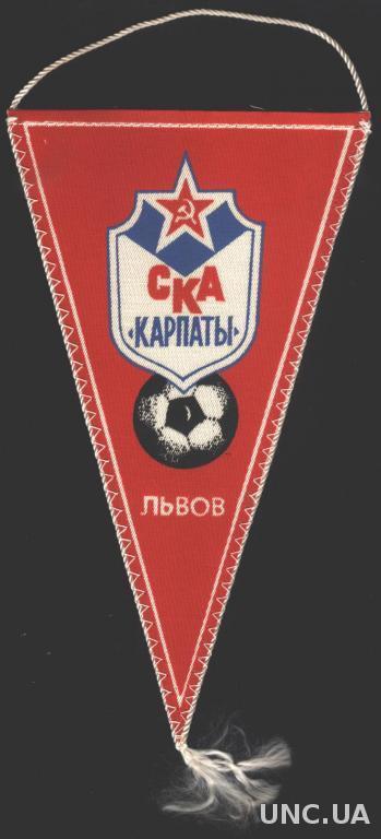 футбольный клуб СКА - Карпаты Львов ( СССР ), 21х12 см