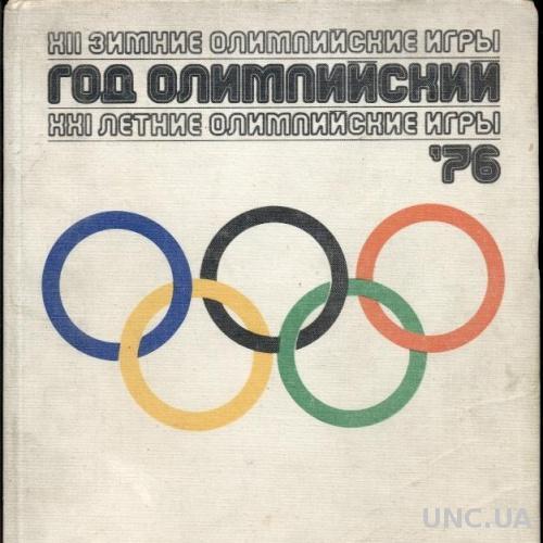 Год Олимпийский 76, фотоальбом / Olympiads 1976- Innsbruck & Montreal 400 photos