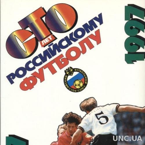 Сто лет российскому футболу 1897-1997 / Soviet Union & Russia football history