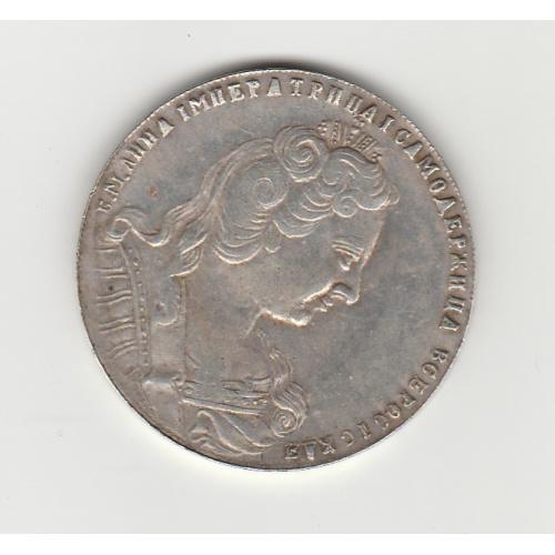 1 рубль 1730 Росія Царизм (КОПІЯ)