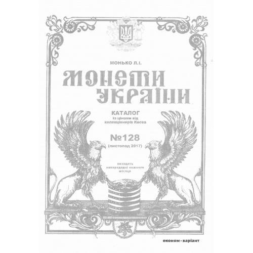 каталог монети України. Монько. 11 2017.