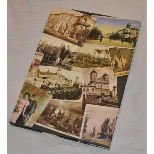 Книга. Велика війна в маленькому місті. Фотоісторія Станиславова в роки першої світової війни.