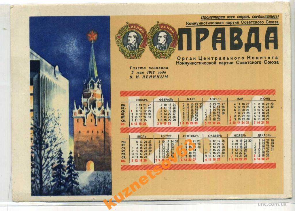 Календарь декабря 1963