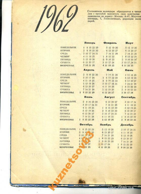 Календарь на 1962