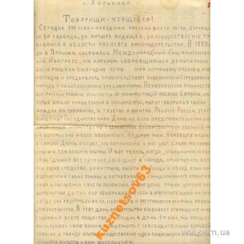 1 МАЯ 1908 ДОЛОЙ САМОДЕРЖАВИЕ! ХАРЬКОВ.