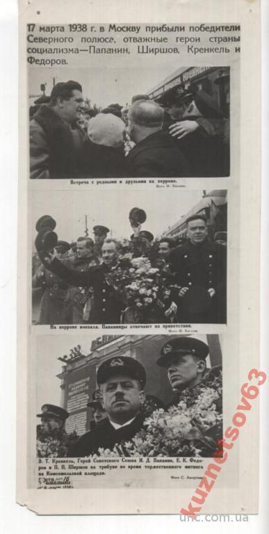 17 МАРТА 1938 Г. В МОСКВУ ПРИБЫЛИ ГЕРОИ ПАПАНОВЦЫ