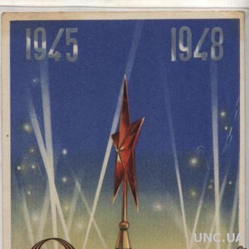 9 МАЯ ПРАЗДНИК ПОБЕДЫ НАД ФАШИТСКОЙ Г  1945-1948
