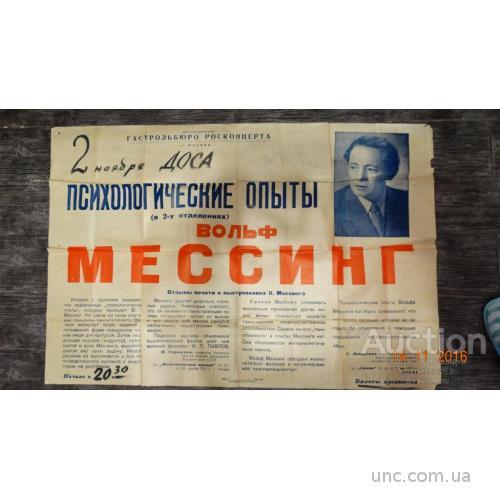 АФИША. МЕССИНГ ПСИХОЛОГИЧЕСКИЕ ОПЫТЫ. МОСКВА 1955