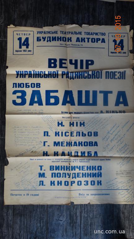 АФИША. УКРАИНСКАЯ ПОЭЗИЯ ЛЮБОВ ЗАБАШТА. 1963. АРТИСТЫ.