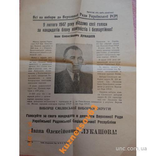 АГИТАЦИЯ. ВСЕ НА ВЫБОРЫ 1947 УКРАИНА СУМЫ.