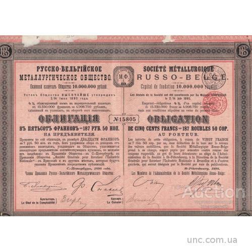 Облигация Русско-бельгийское металургическое общество 2