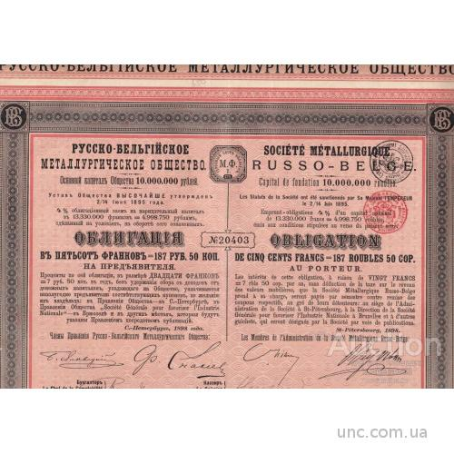 Облигация Русско-бельгийское металургическое общество 3