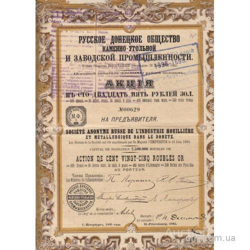 Акция РУССКО-ДОНЕЦКОЕ ОБЩЕСТВО. УГОЛЬ. ПРОМЫШЛЕННОСТЬ 1895