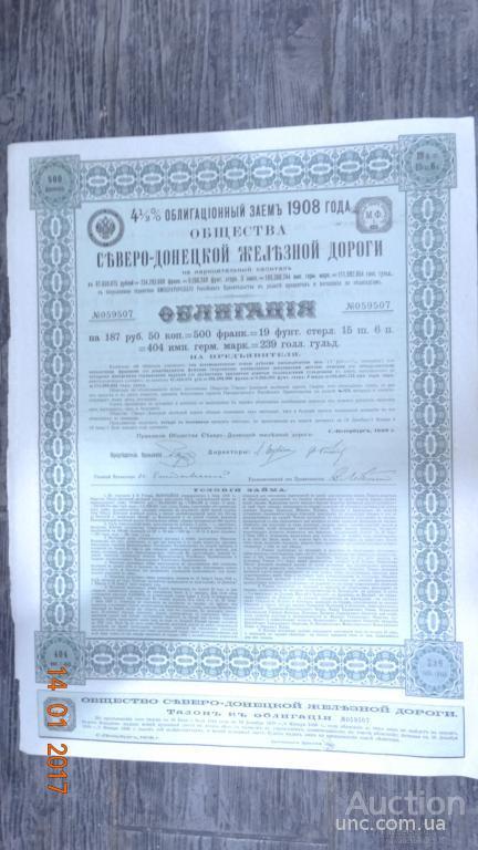 АКЦИЯ. ОБЛИГАЦИЯ. ЗАЕМ. 1908 СЕВЕРО-ДОНЕЦКОЙ Ж.Д. 3