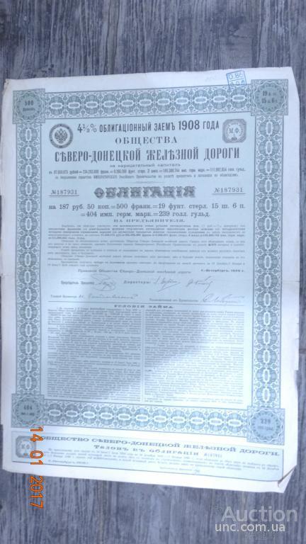 АКЦИЯ. ОБЛИГАЦИЯ. ЗАЕМ. 1908 СЕВЕРО-ДОНЕЦКОЙ Ж.Д. 5